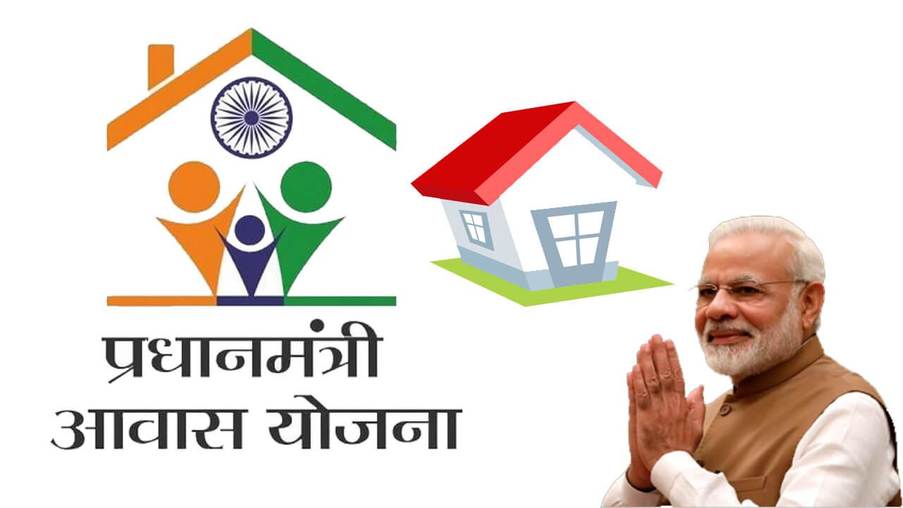 PMAY-Scheme-2020-प्रधानमंत्री-आवास-योजना-Pradhan-Mantri-Awas-Yojana-scheme-details-in-Hindi