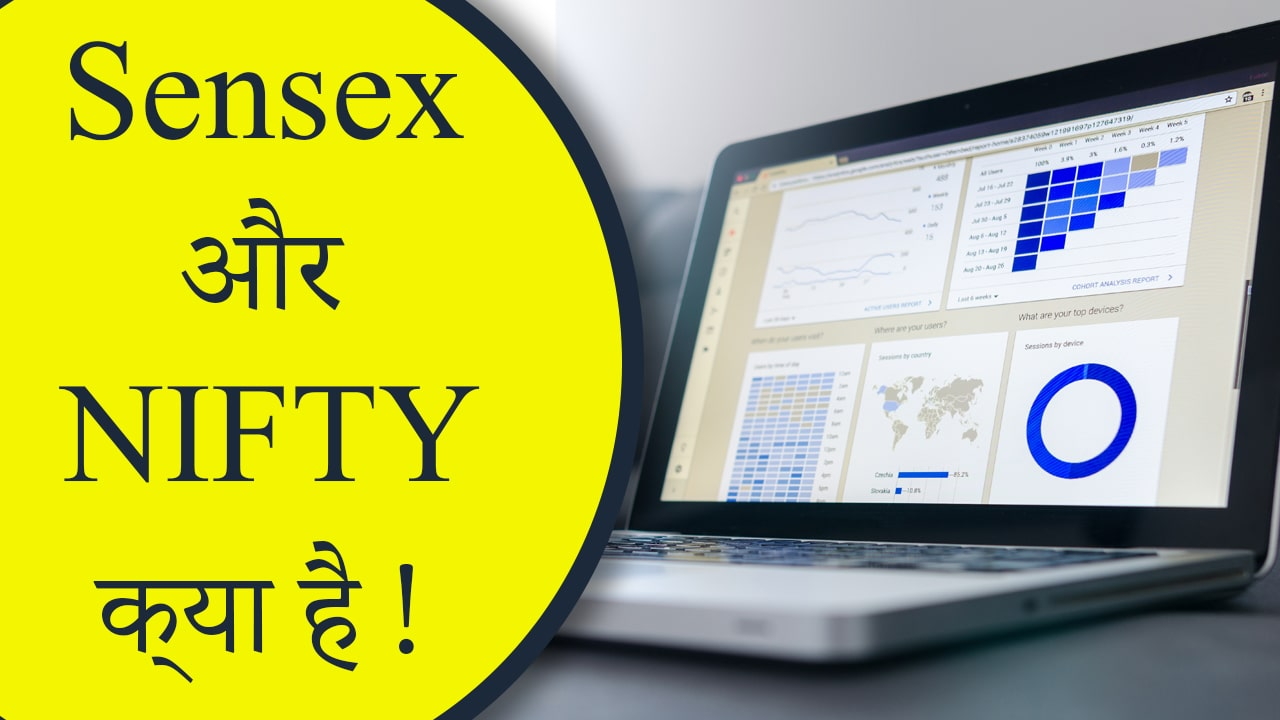 What-is-Sensex-and-Nifty-in-hindi