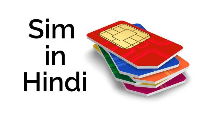 sim card ko hindi me kya kehte hai
