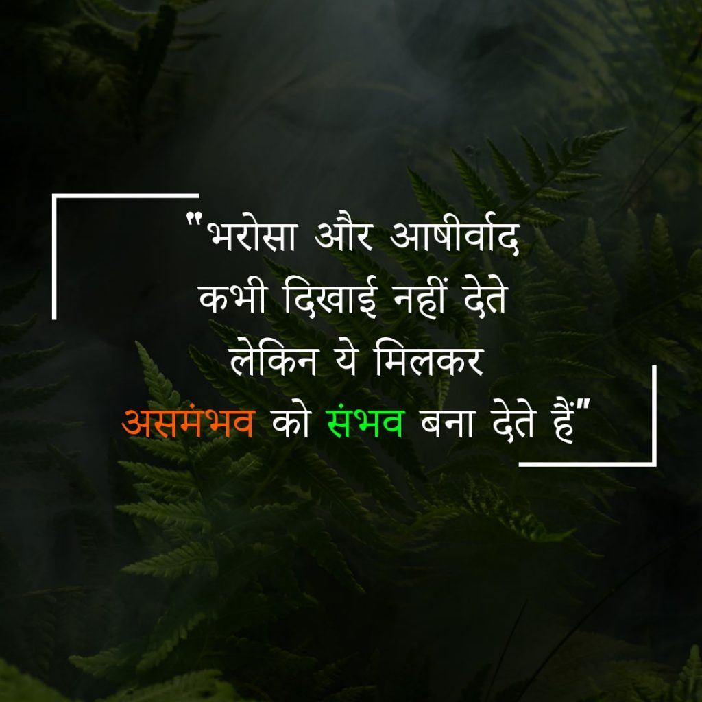 Morning Vibes Quotes in Hindi