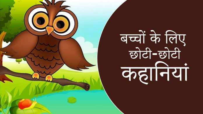 Small Moral Story in Hindi