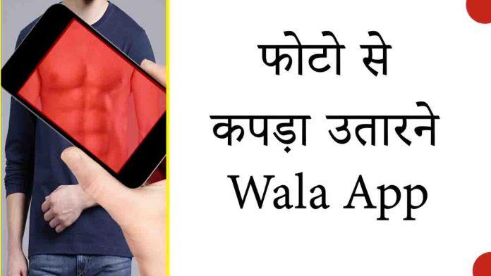 Kapda Hatane wala Apps
