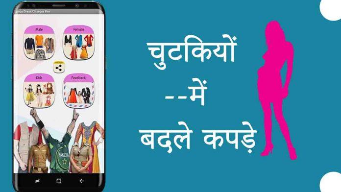 Kapda Change Karne Wala Apps