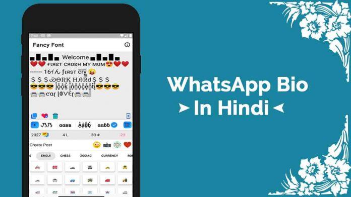 WhatsApp Bio in Hindi